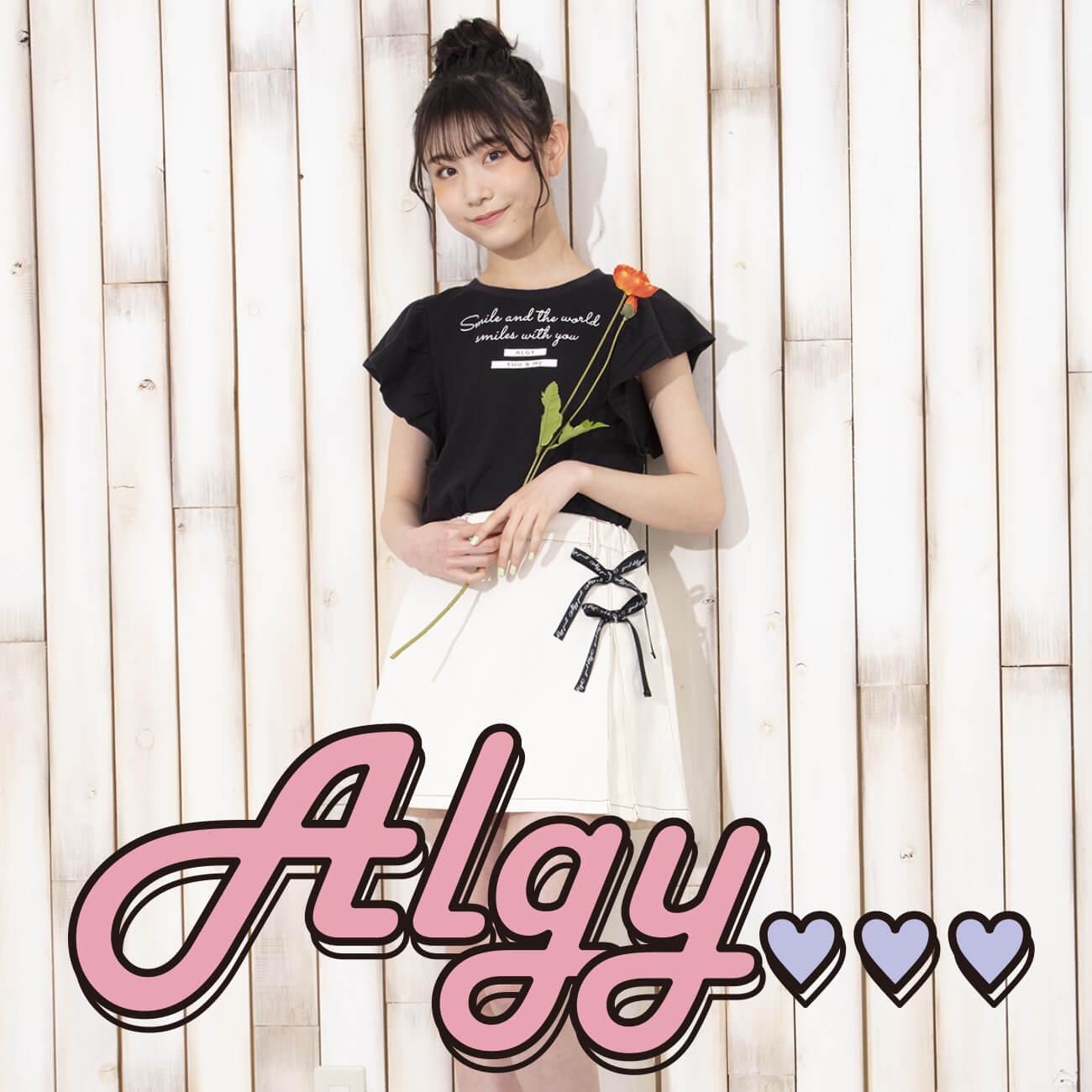 ALGY(アルジー)