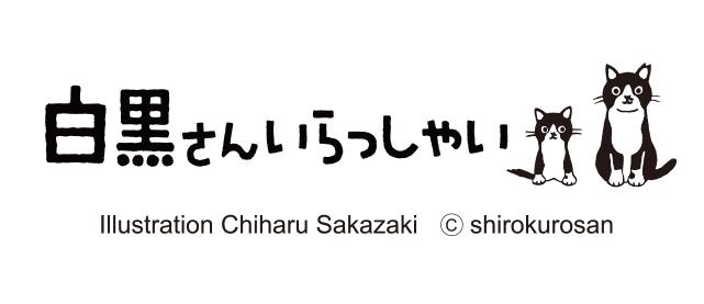 白黒さんいらっしゃい(Illustration Chiharu Sakazaki)